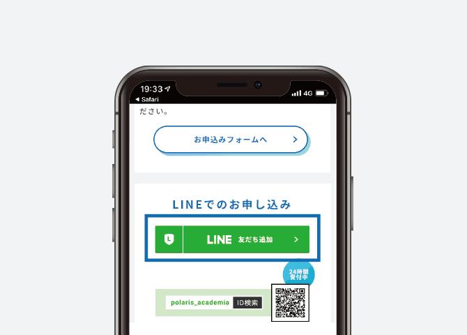 line友達追加画面
